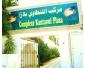 Vente un très beau appartement au complexe kantaoui plaza à Sousse