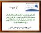 A vendre un terrain a Sousse sahloul