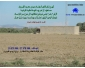 Terrain agricole a sidi mahmoud kairouan à vendre