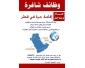 إقامة حرة في الخليج العربي